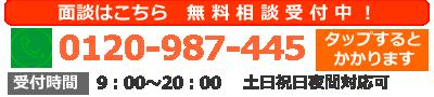 フリーダイヤル0120-987-445