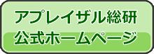 アプレイザル総研公式ホームページ