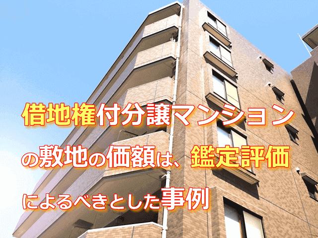 借地権付分譲マンションの価額