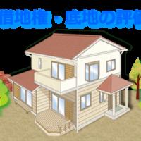 借地権・底地の評価