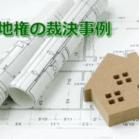 借地権の裁決事例