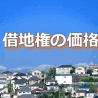 借地権の価格