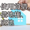 使用貸借、借地権、底地