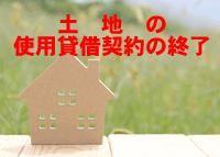 土地の使用貸借契約の終了