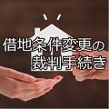借地条件変更の裁判手続き