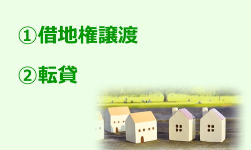 借地権譲渡に絡む問題